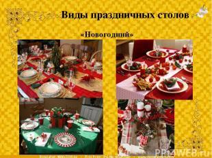 Виды праздничных столов «Новогодний»
