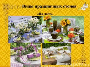 Виды праздничных столов «На даче»