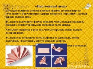 «Настольный веер» 1.Исходно салфетка сложена пополам лицевой стороной наружу (сг