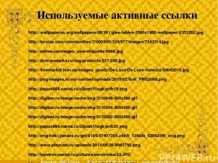 Используемые активные ссылки http://wallpaperus.org/wallpapers/08/291/gles-table