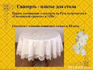 Скатерть - платье для стола Первое упоминание о скатерти на Руси встречается в «