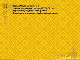 Носова Ольга Михайловна учитель начальных классов МОУ СОШ № 11 Курского муниципа