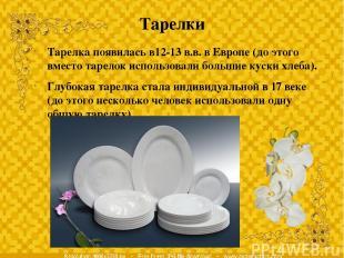 Тарелки Тарелка появилась в12-13 в.в. в Европе (до этого вместо тарелок использо