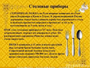 Столовые приборы СЕРЕБРЯНАЯ ЛОЖКА на Руси впервые появилась на столе князя Влади