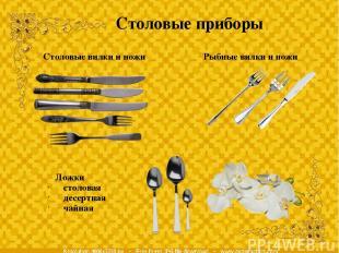 Столовые приборы Столовые вилки и ножи Рыбные вилки и ножи Ложки столовая десерт