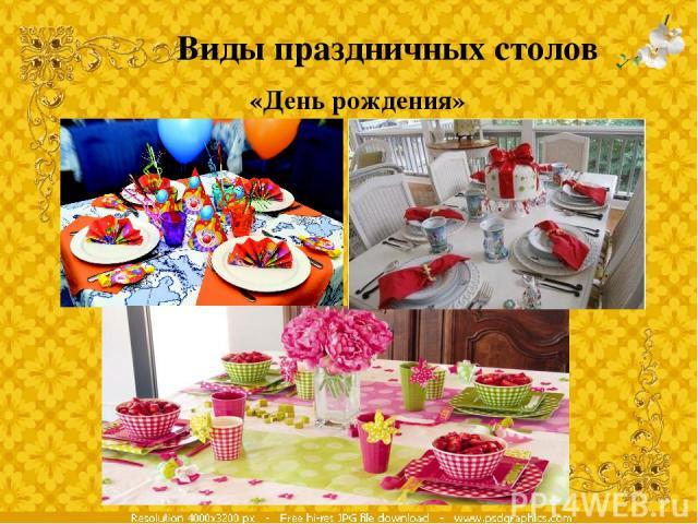 Виды праздничных столов «День рождения»