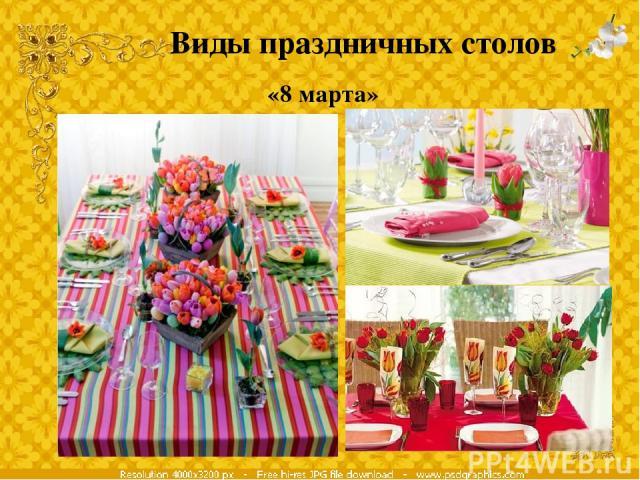 Виды праздничных столов «8 марта»