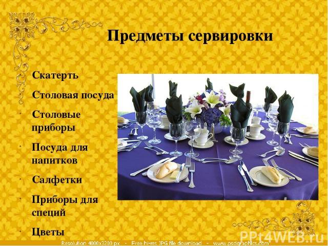 Предметы сервировки Скатерть Столовая посуда Столовые приборы Посуда для напитков Салфетки Приборы для специй Цветы