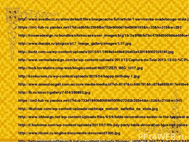 http://www.svadbuzz.ru/sites/default/files/imagecache/full/article/1/servirovka-svadebnogo-stola.jpg https://im1-tub-ru.yandex.net/i?id=a8bf4c2396fbe702e60b0d16e0909193&n=33&h=215&w=292 http://housesdesign.ru/bundles/sitehouses/user_images/big/1b/3a…