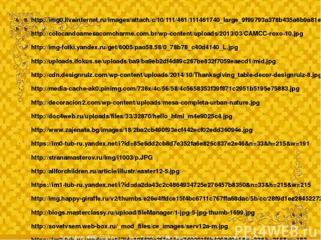 http://img0.liveinternet.ru/images/attach/c/10/111/461/111461740_large_9f99793a378b435a6b9a81eb436005c3_b.jpg http://colocandoamesacomcharme.com.br/wp-content/uploads/2013/03/CAMCC-roxo-10.jpg http://img-fotki.yandex.ru/get/6005/pao58.58/0_78b78_c40…