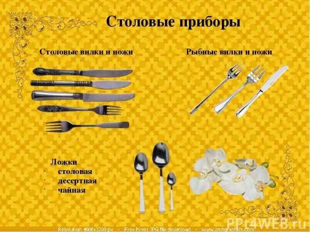 Столовые приборы Столовые вилки и ножи Рыбные вилки и ножи Ложки столовая десертная чайная