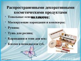 Распространенными декоративными косметическими продуктами являются: Тональные ос
