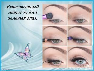 Естественный макияж для зеленых глаз. FokinaLida.75@mail.ru