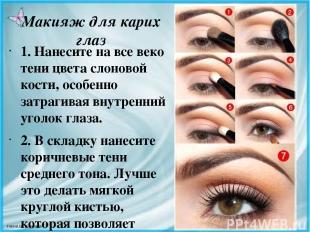 Макияж для карих глаз 1. Нанесите на все веко тени цвета слоновой кости, особенн