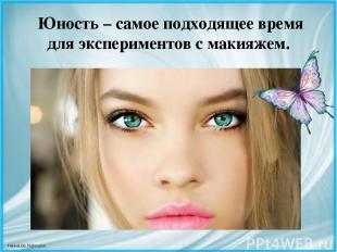 Юность – самое подходящее время для экспериментов с макияжем. FokinaLida.75@mail