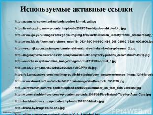 Используемые активные ссылки http://auwm.ru/wp-content/uploads/podrostki-makiyaj