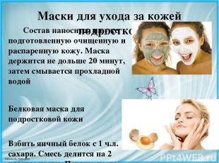 Маски для ухода за кожей подростков Состав наносится на уже подготовленную очище