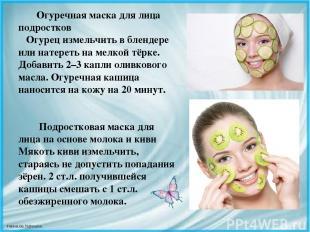 Огуречная маска для лица подростков Огурец измельчить в блендере или натереть на