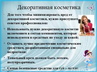 Декоративная косметика Для того чтобы минимизировать вред от декоративной космет