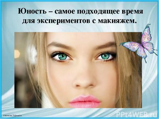 Юность – самое подходящее время для экспериментов с макияжем. FokinaLida.75@mail.ru