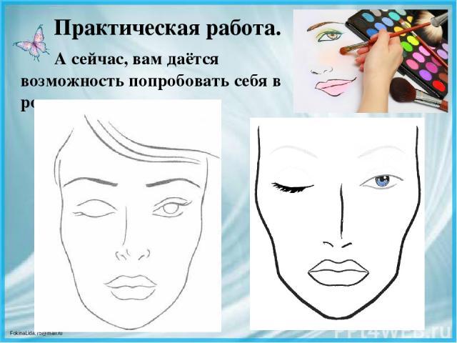 Практическая работа. А сейчас, вам даётся возможность попробовать себя в роли мастера-визажиста FokinaLida.75@mail.ru