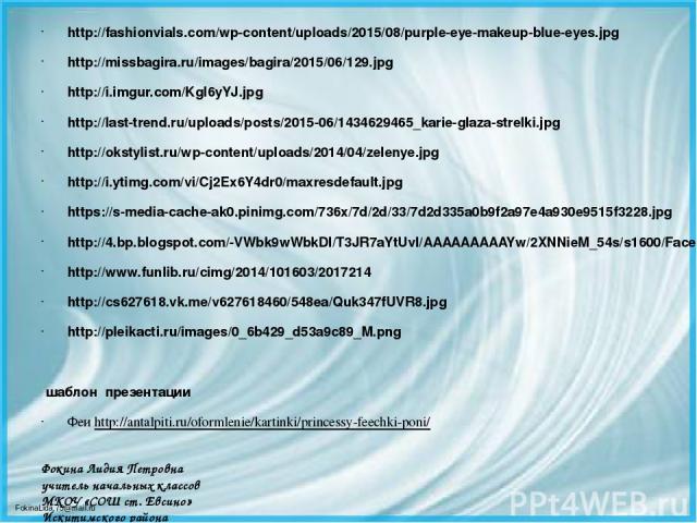 http://fashionvials.com/wp-content/uploads/2015/08/purple-eye-makeup-blue-eyes.jpg http://missbagira.ru/images/bagira/2015/06/129.jpg http://i.imgur.com/Kgl6yYJ.jpg http://last-trend.ru/uploads/posts/2015-06/1434629465_karie-glaza-strelki.jpg http:/…
