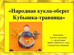 Выполнила: Учитель технологии 1 – ой категории МБОУ СОШ № 13 г. Азов Семенец Оль