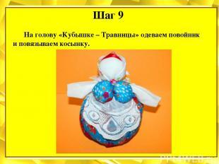 Шаг 9 На голову «Кубышке – Травницы» одеваем повойник и повязываем косынку.