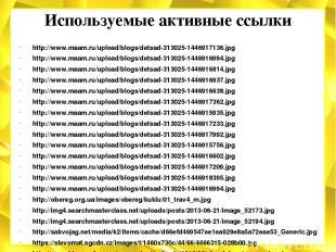 Используемые активные ссылки http://www.maam.ru/upload/blogs/detsad-313025-14469