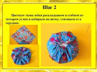Шаг 2 Цветную ткань юбки раскладываем и сгибаем по четырем углам и набираем на н