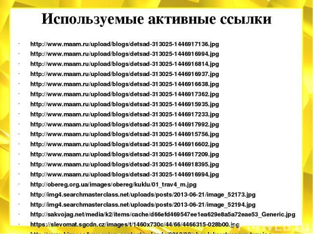 Используемые активные ссылки http://www.maam.ru/upload/blogs/detsad-313025-1446917136.jpg http://www.maam.ru/upload/blogs/detsad-313025-1446916994.jpg http://www.maam.ru/upload/blogs/detsad-313025-1446916814.jpg http://www.maam.ru/upload/blogs/detsa…