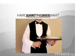 АНАГРАММА ЭТАЛОН ОТВЕТА  НАИОЦФИТ - ОФИЦИАНТ
