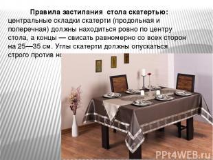 Правила застилания стола скатертью: центральные складки скатерти (продольная и п