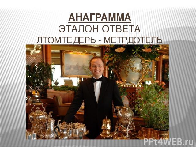 АНАГРАММА ЭТАЛОН ОТВЕТА ЛТОМТЕДЕРЬ - МЕТРДОТЕЛЬ