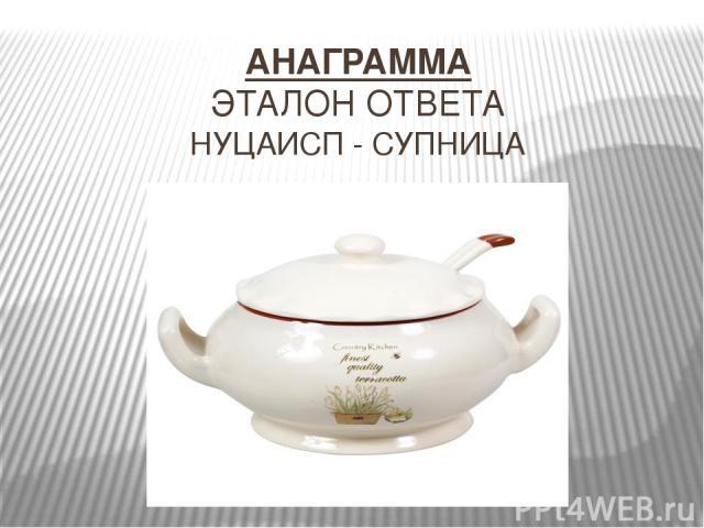 АНАГРАММА ЭТАЛОН ОТВЕТА НУЦАИСП - СУПНИЦА