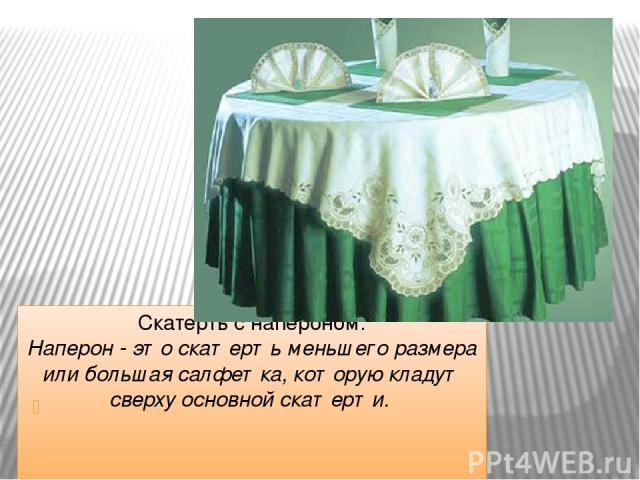 Скатерть с напероном. Наперон - это скатерть меньшего размера или большая салфетка, которую кладут сверху основной скатерти.