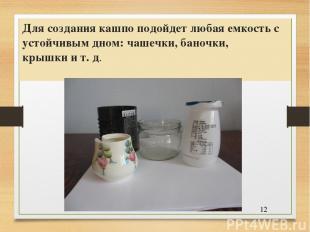 Для создания кашпо подойдет любая емкость с устойчивым дном: чашечки, баночки, к