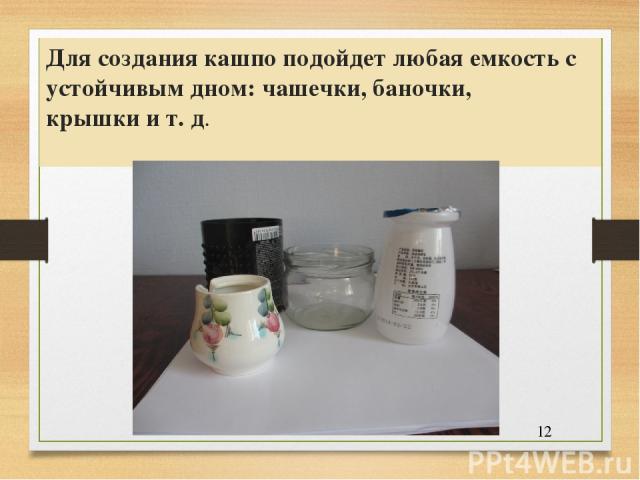 Для создания кашпо подойдет любая емкость с устойчивым дном: чашечки, баночки, крышки и т. д.
