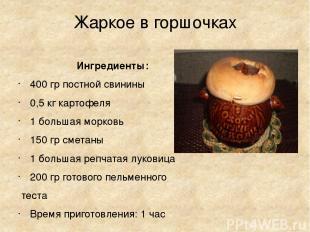 Жаркое в горшочках Ингредиенты: 400 гр постной свинины 0,5 кг картофеля 1 больша