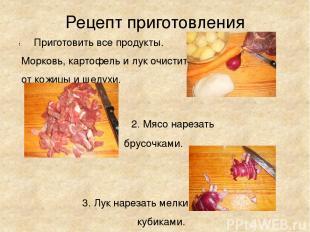 Рецепт приготовления Приготовить все продукты. Морковь, картофель и лук очистить