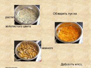 Обжарить лук на растительном масле до золотистого цвета Добавить морковь, немног