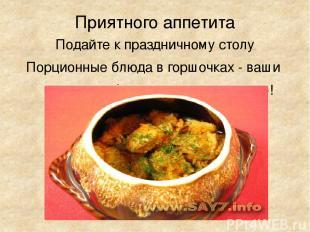 Приятного аппетита Подайте к праздничному столу Порционные блюда в горшочках - в