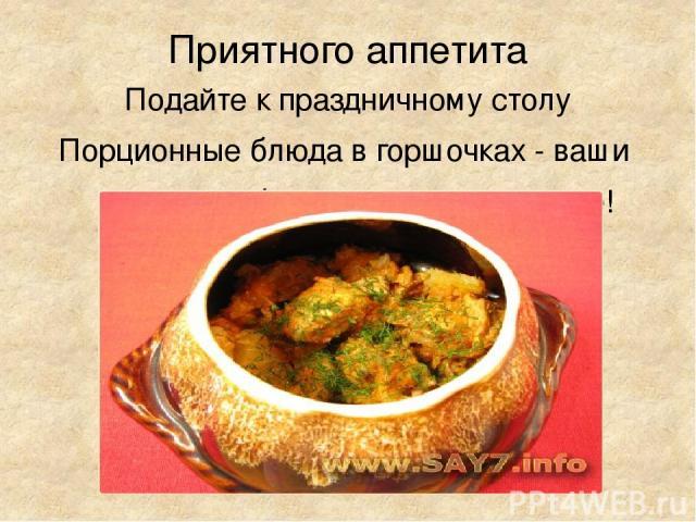 Приятного аппетита Подайте к праздничному столу Порционные блюда в горшочках - ваши гости будут в полном восторге!