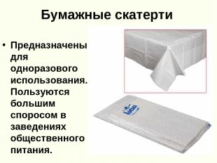 Бумажные скатерти Предназначены для одноразового использования. Пользуются больш