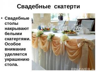Свадебные скатерти Свадебные столы накрывают белыми скатертями.Особое внимание у