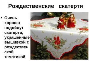 Рождественские скатерти Очень хорошо подойдут скатерти, украшенные вышивкой с ро