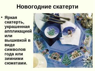 Новогодние скатерти Яркая скатерть, украшенная аппликацией или вышивкой в виде с