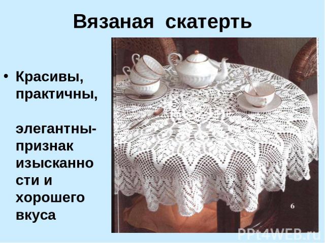 Вязаная скатерть Красивы, практичны, элегантны- признак изысканности и хорошего вкуса