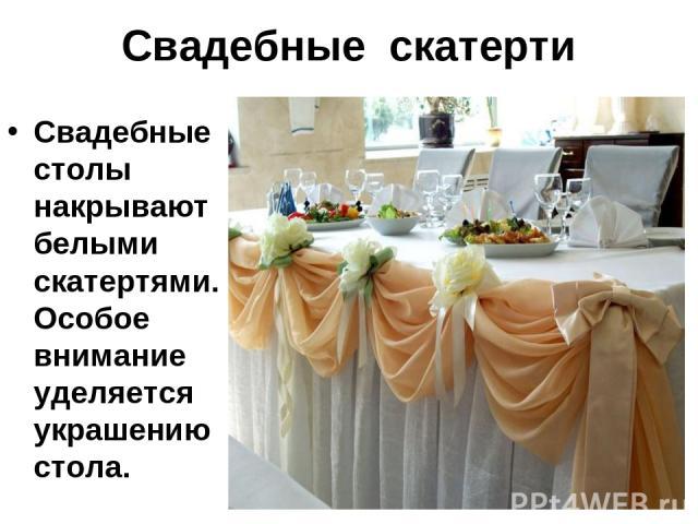 Свадебные скатерти Свадебные столы накрывают белыми скатертями.Особое внимание уделяется украшению стола.