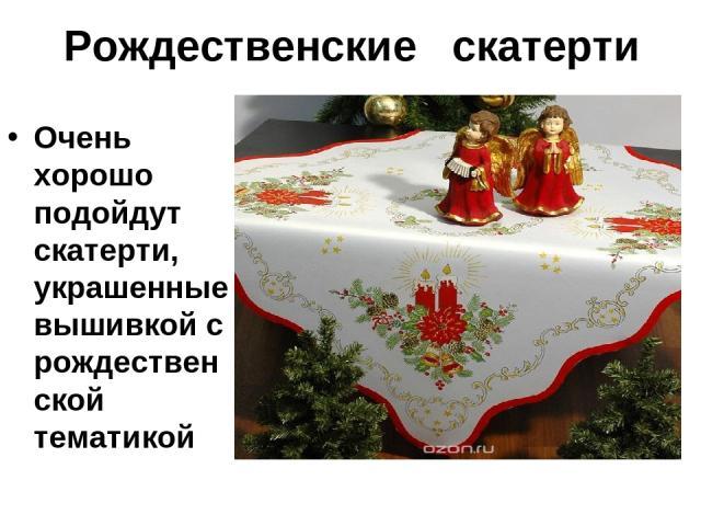 Рождественские скатерти Очень хорошо подойдут скатерти, украшенные вышивкой с рождественской тематикой